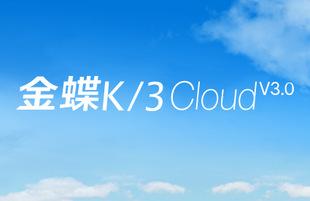 金蝶 K 3 Cloud 动态构建的多核算体系与业务流程设计模型,为企业提供了适应其动态发展的开放性管理平台;其 SOA 架构,以及纯 Web 应用、跨数据库应用、多端支持、云应用等新兴特性,为企业提供了开放的