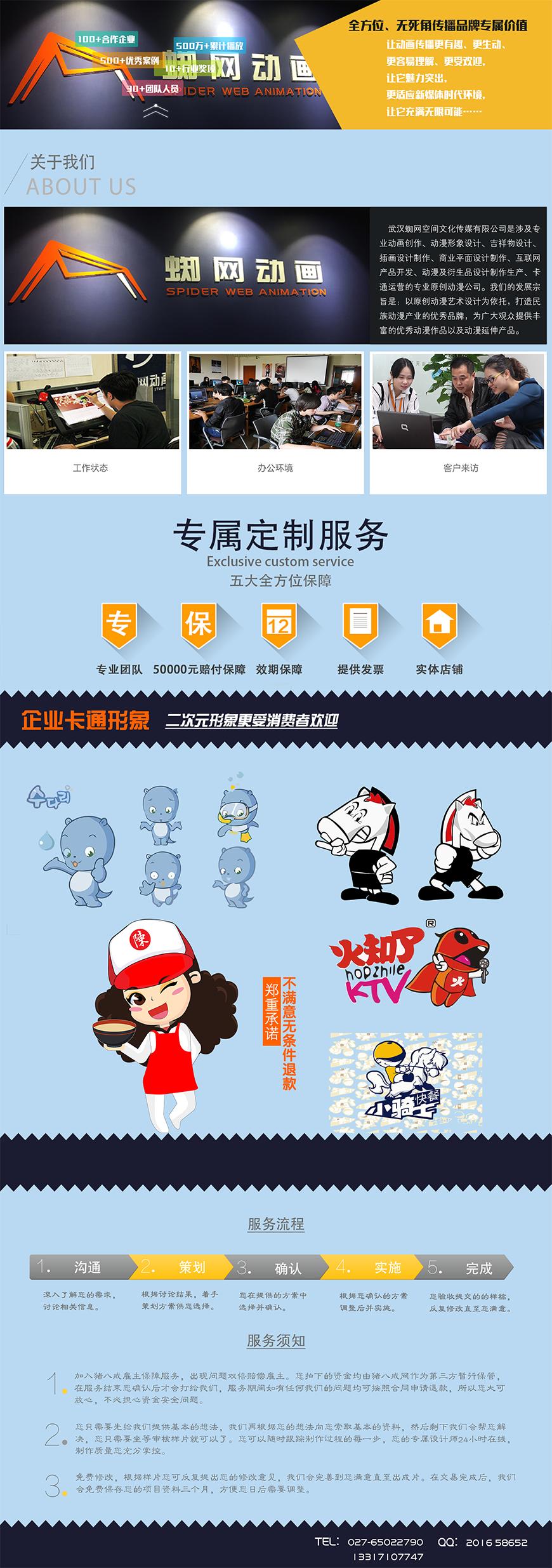 解放号pc服务详情-卡通.png