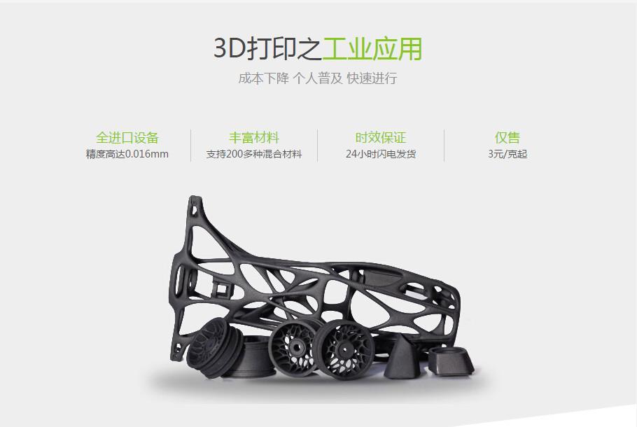 3D打印-工业应用