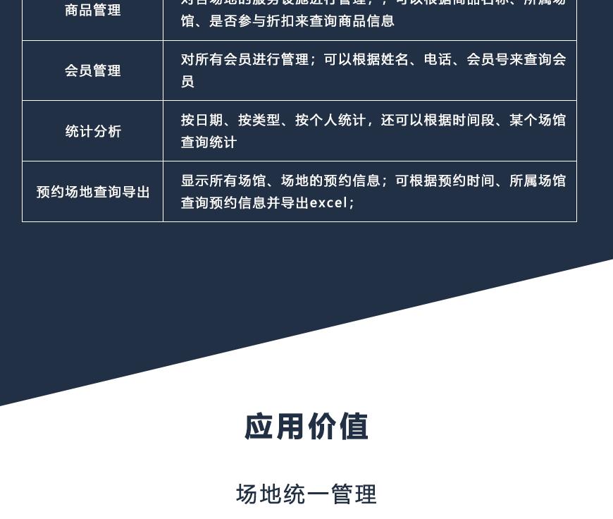 场馆综合管理系统_05.png