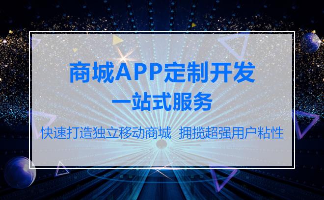 商城系统APP,多用户商城模式定制。原生态开发 成熟框架