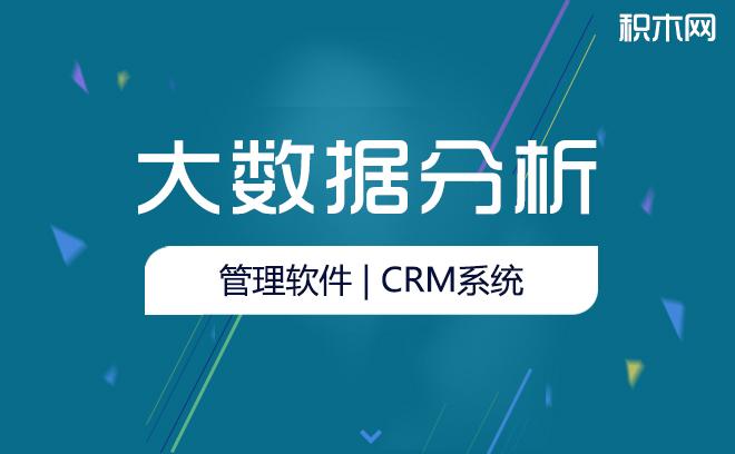 大数据分析,大数据统计,大数据收集,CRM系统,微信CRM,客户信息追踪