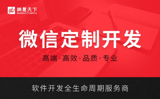 微信开发|微信三级分销商城|小程序 微信公众平台分销微信开发 网站APP网站开发