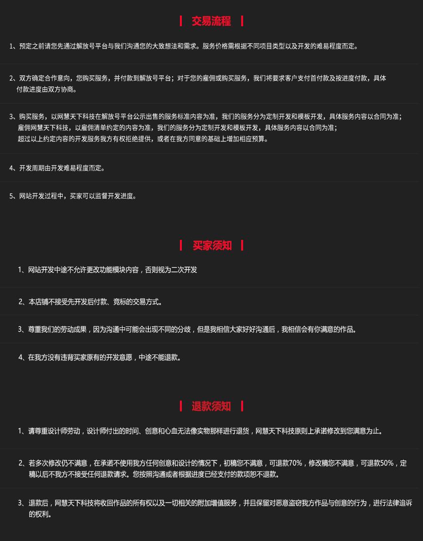 手机服务详情图啊-09.png