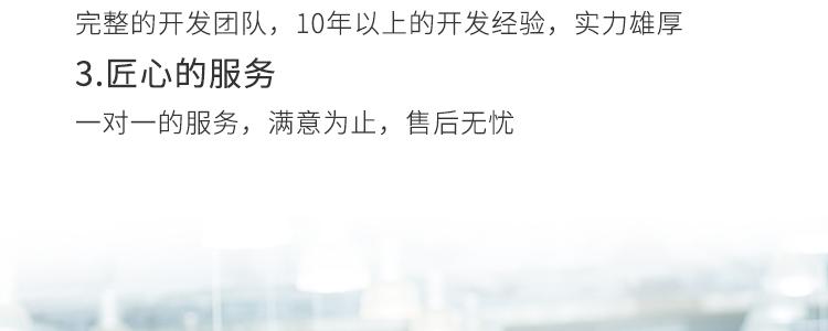 APP定制开发详情_05.jpg