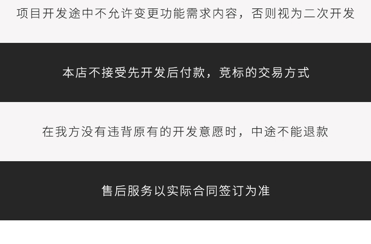 APP定制开发详情_09.jpg