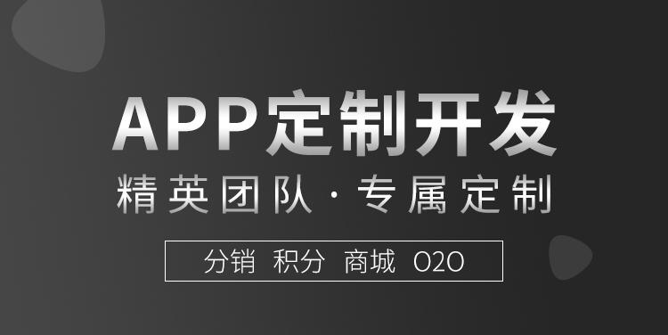 APP定制开发详情_01.jpg
