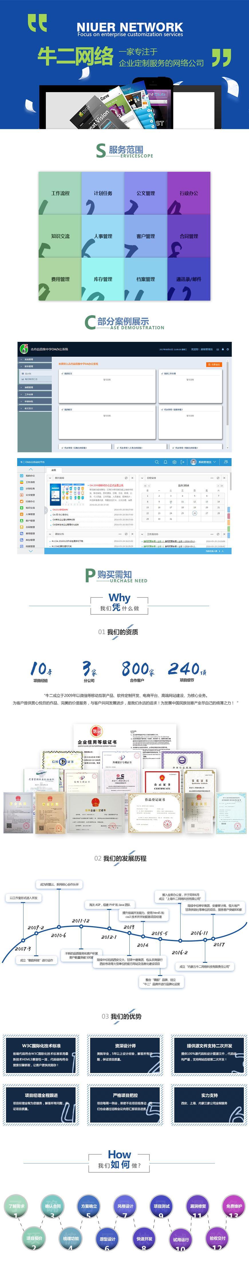 10办公管理系统.jpg