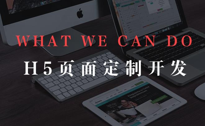 【泰闻科技】h5页面定制开发/h5宣传/h5网站专业开发团队优质开发