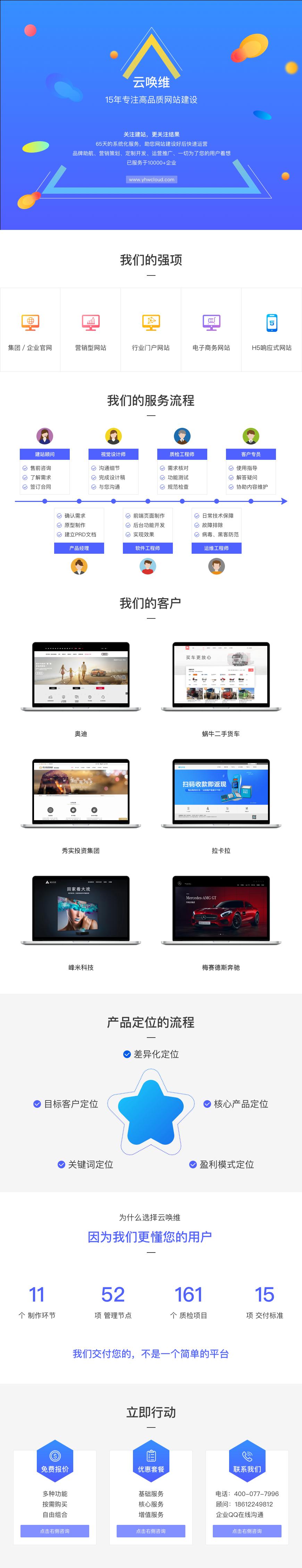 网站建设详情2.png