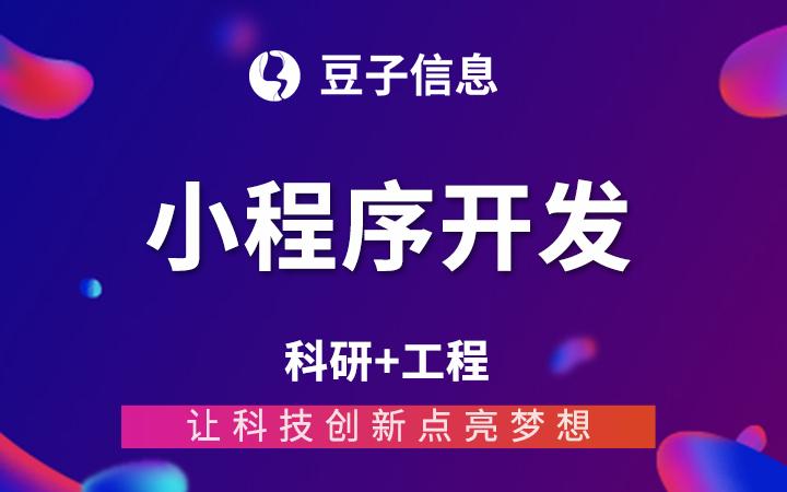 微信小程序开发_定制开发 软件开发 java开发 湖南 长沙