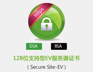 128位支持型 EV服务器证书.jpg
