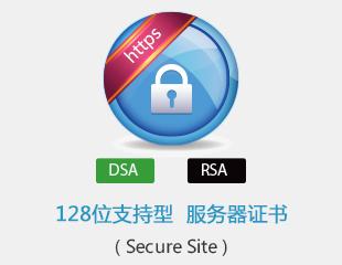 128支持型 服务器证书.jpg