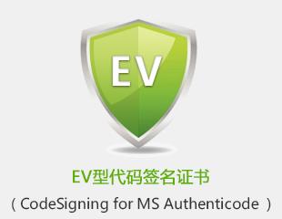 EV型 代码签名证书.jpg