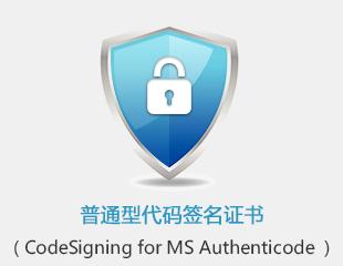 普通型 代码签名证书.jpg