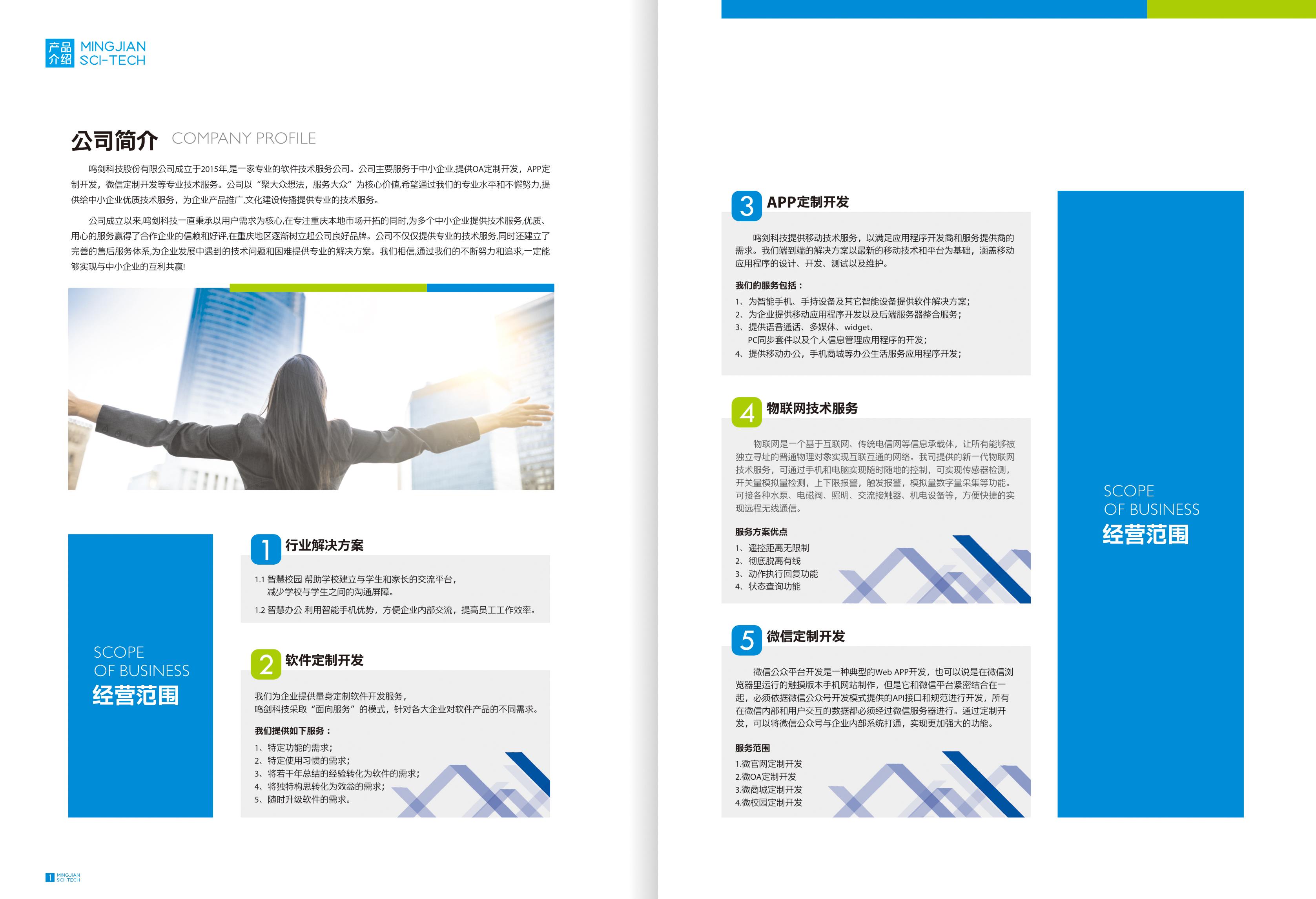 产品手册.cdr_0002.JPG