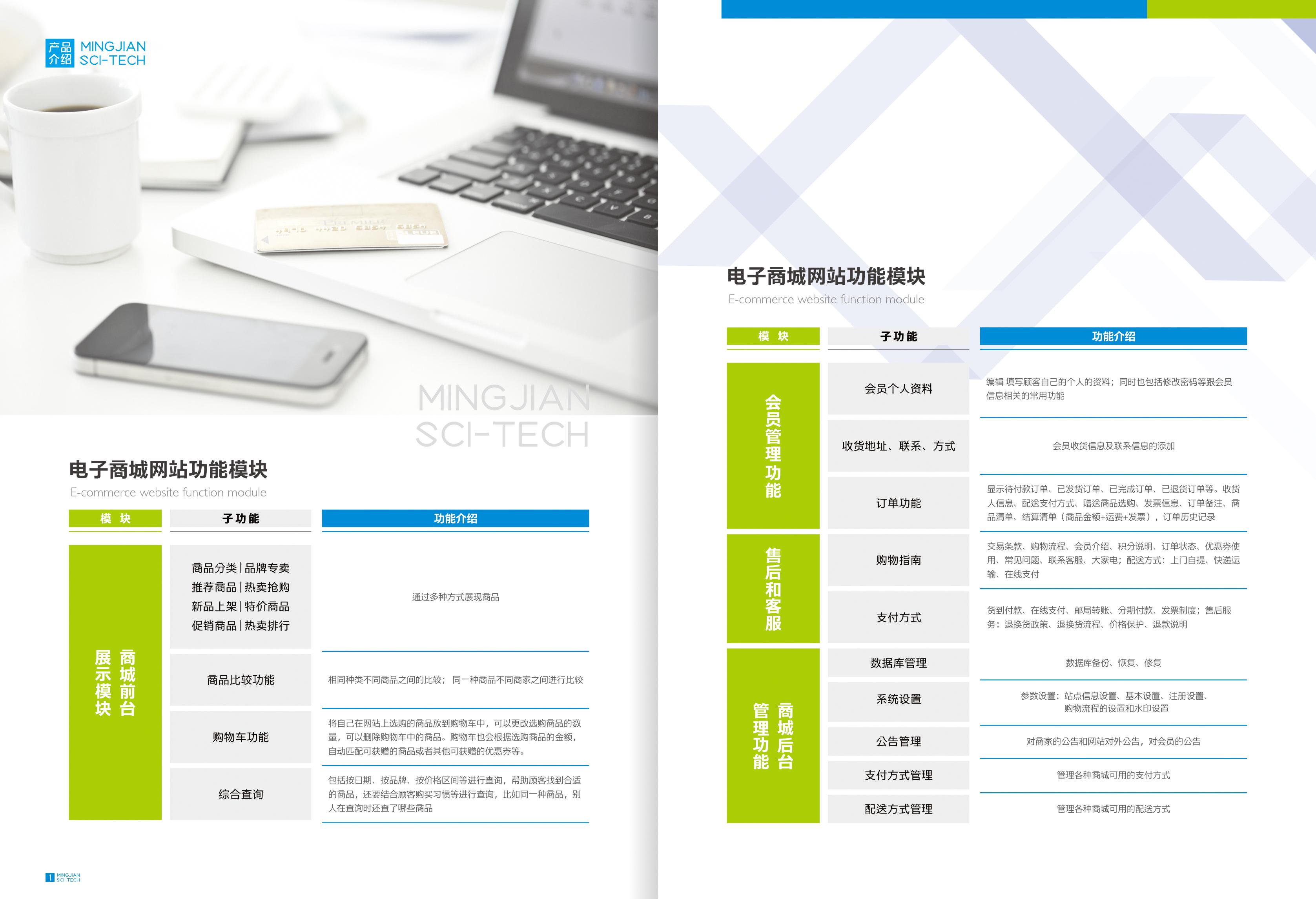 产品手册.cdr_0006.JPG