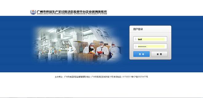 企业端登录页面