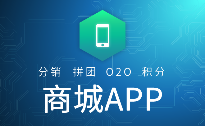 APP开发电商商城app模板/定制开发
