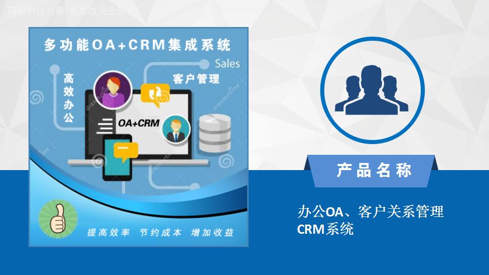 办公OA、客户关系管理CRM系统