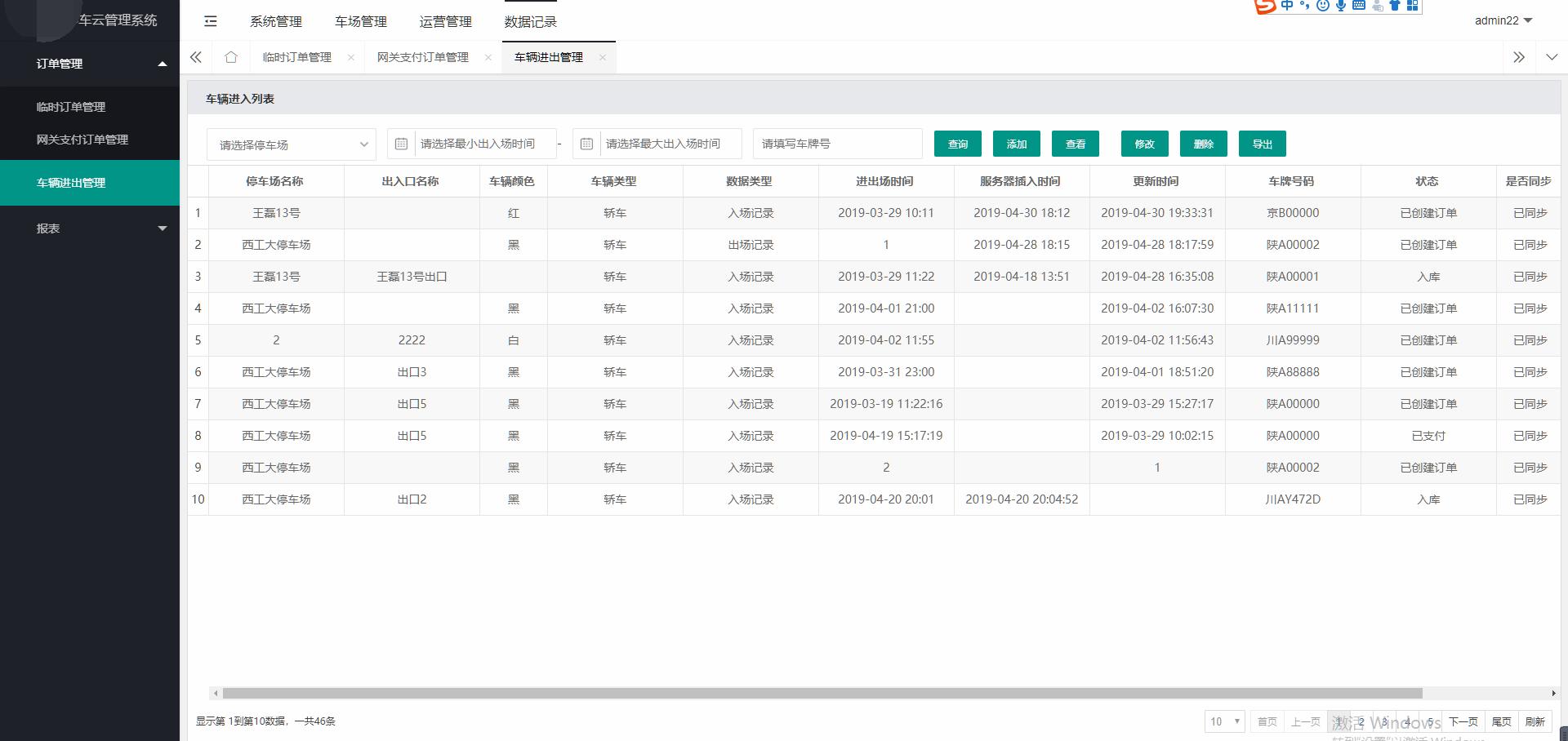 车辆进出记录_看图王.png